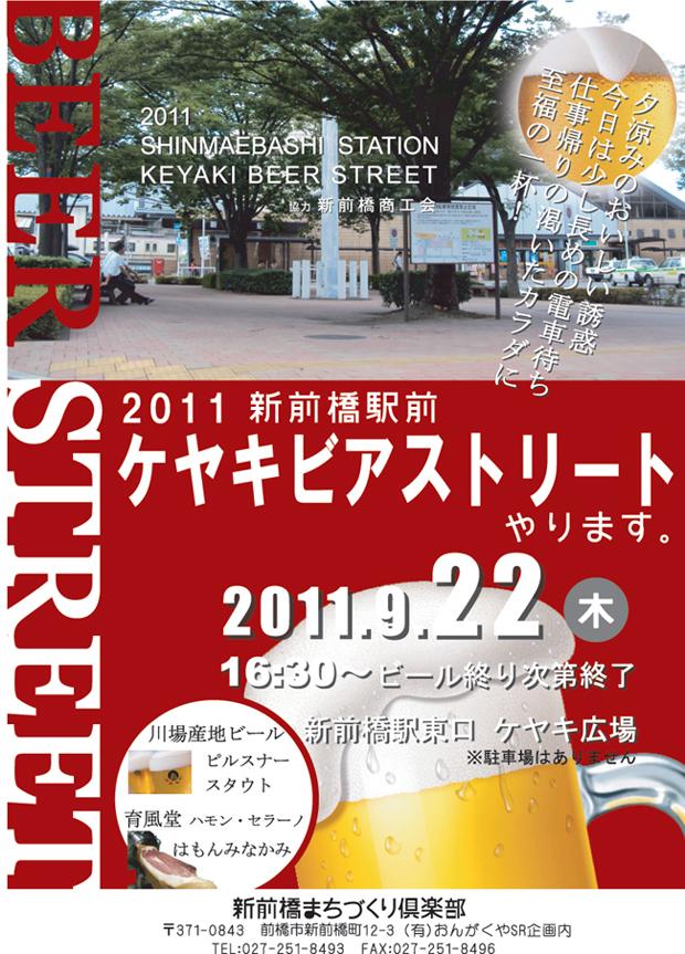ケヤキビアストリートやります。_a0123191_17374553.jpg