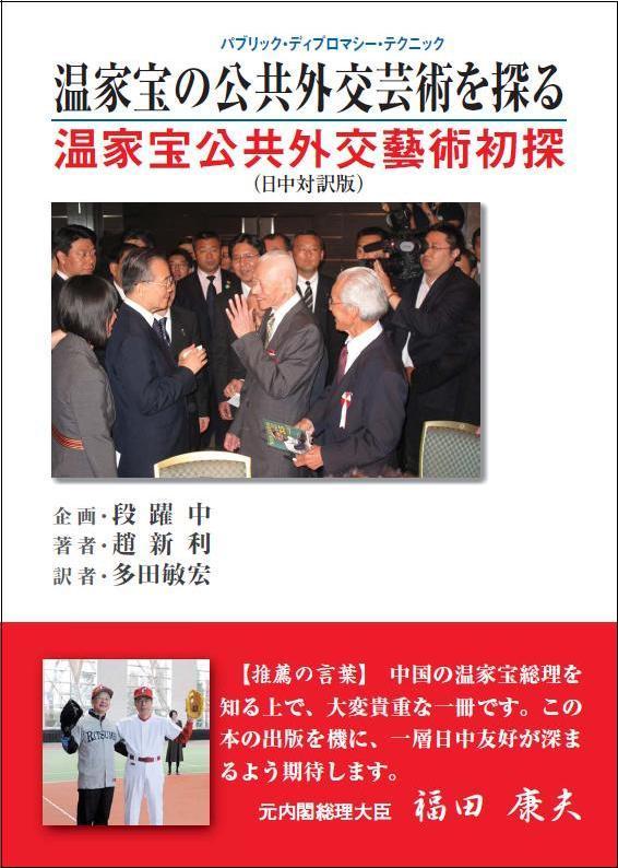 本日の中国有力紙--南方都市報 温家宝の公共外交芸術を探る刊行を大きく取り上げた_d0027795_928073.jpg