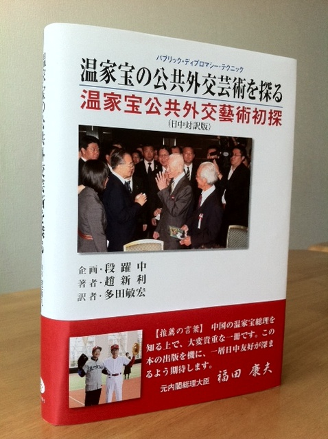 因翻译《35号投手温家宝》一书而获得温家宝赞扬的赵新利,近日完成了新的著作《温家宝公共外交艺术初探》。_d0027795_9343176.jpg