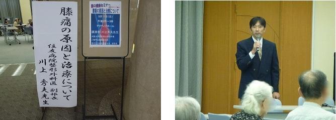 「膝痛の原因と治療について」の講演会<アクティブライフ箕面>_c0107602_10545418.jpg