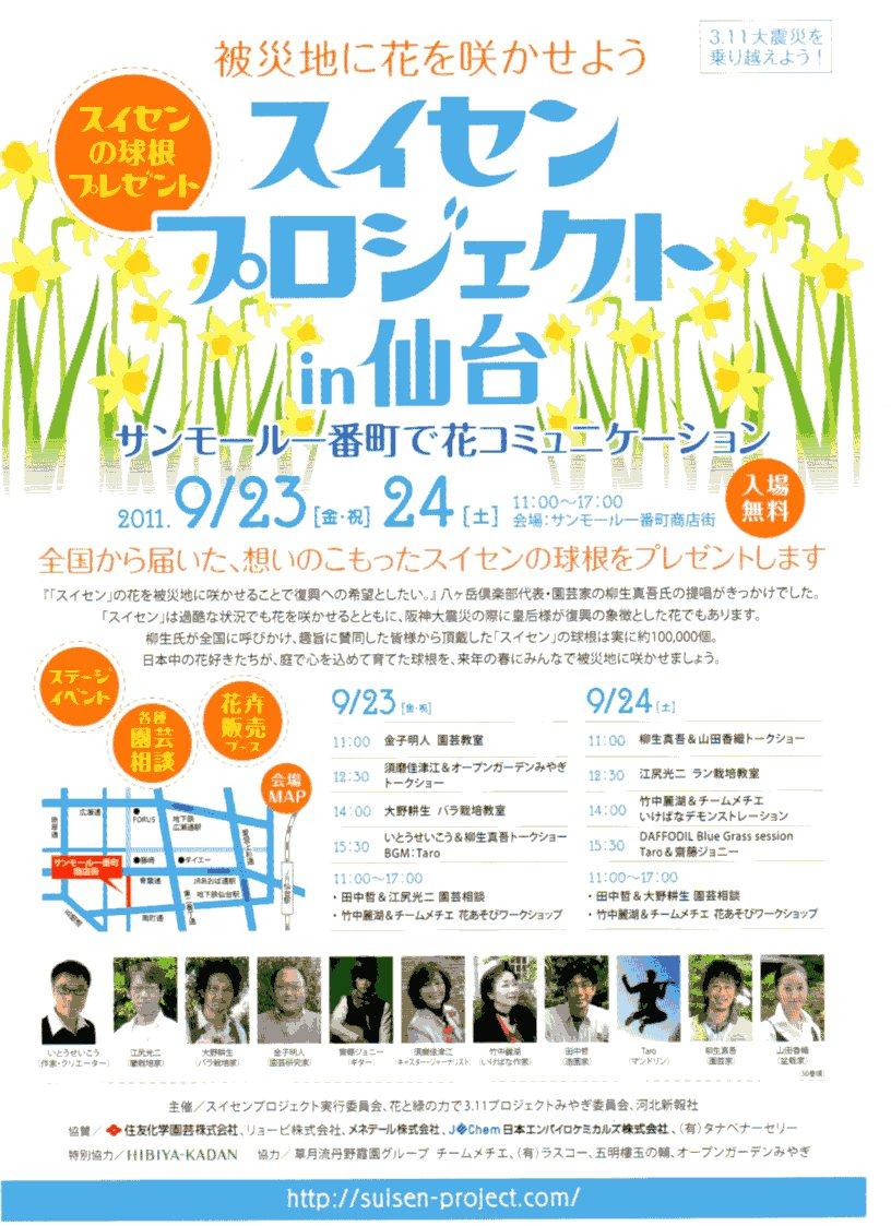 仙台へ_c0129404_23461437.jpg