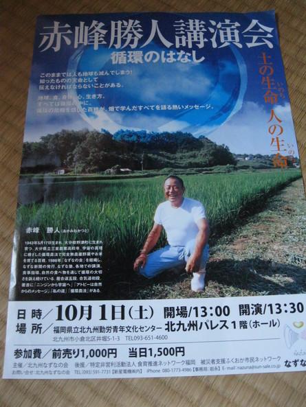 「赤峰勝人講演会 循環のはなし」_a0125419_7125715.jpg