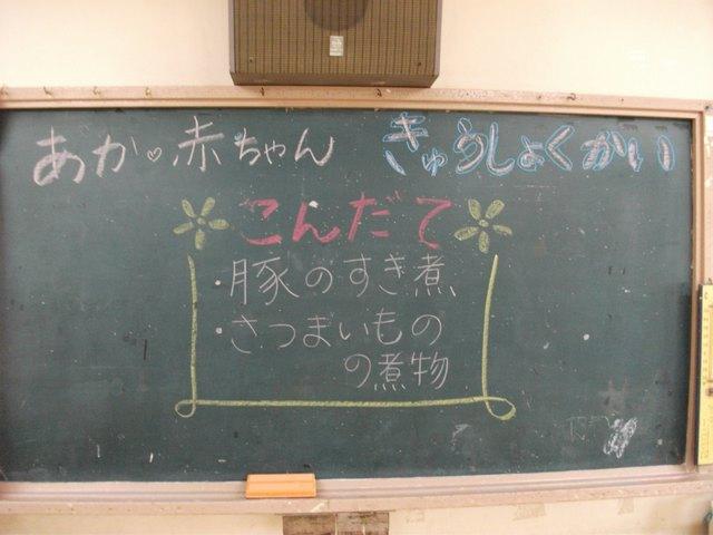 あか・赤ちゃん組 給食懇談会_e0148419_9154297.jpg