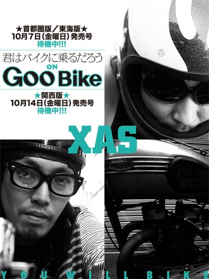 君はバイクに乗るだろう VOL.57_f0203027_1823459.jpg