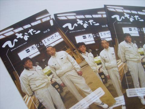 フリーペーパー タイトル文字「ひなた」_c0141944_1136318.jpg
