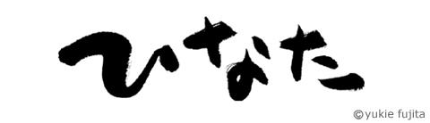 フリーペーパー タイトル文字「ひなた」_c0141944_11423783.jpg