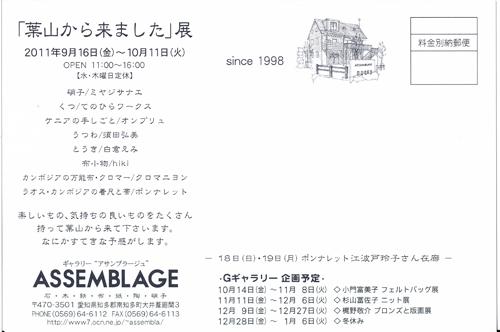 「葉山から来ました」展  アサンブラージュ・愛知_e0142868_3464228.jpg