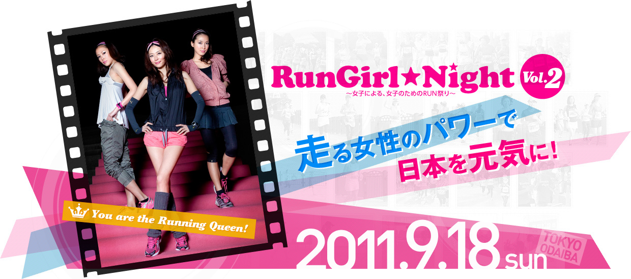 RunGirl★Night Vol.2_c0212972_15401425.jpg