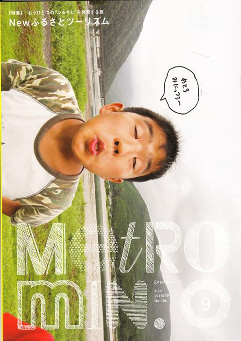 METROmin.9_b0120278_12335986.jpg