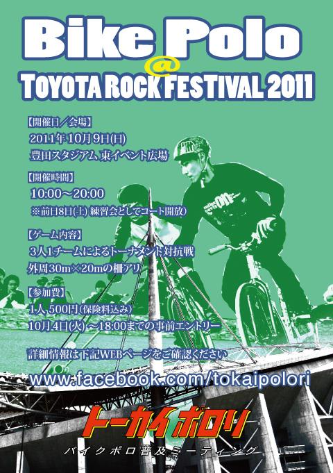 BikePolo@TOYOTA ROCK FESTIVAL 2011_f0170779_2003581.jpg