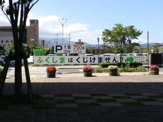 福島は負けない!!_d0027486_20251115.jpg