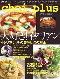 choi-plus 秋号 vol.7_d0170094_2175065.jpg