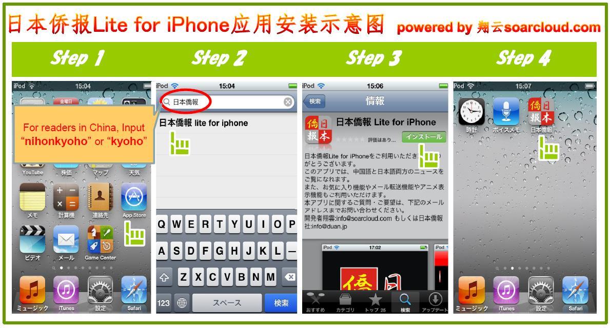 iPhoneアプリインストール手順図を掲載します、ご活用下さい。_d0027795_21125652.jpg