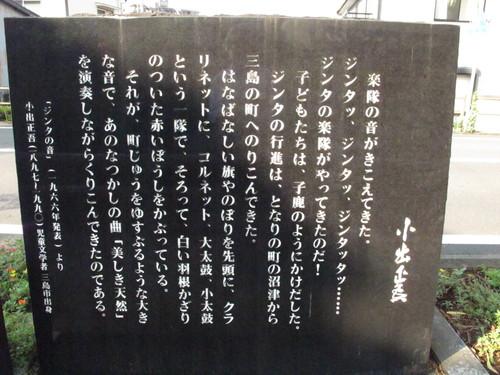 水辺の文学碑の石碑 《水の都・三島市水上通り》(12)_c0075701_16193819.jpg