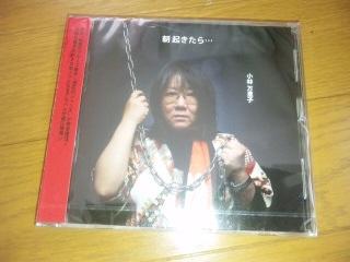 小林万里子さんのCDが出来ました。_f0042307_124792.jpg
