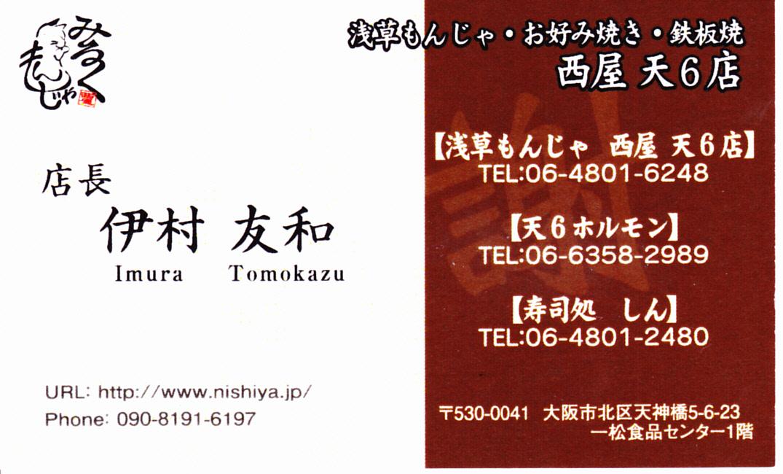 もんじゃやきの仮説 と みるく もんじゃ  西屋 天6店_a0194908_2022123.jpg