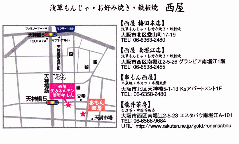 もんじゃやきの仮説 と みるく もんじゃ  西屋 天6店_a0194908_20222766.jpg