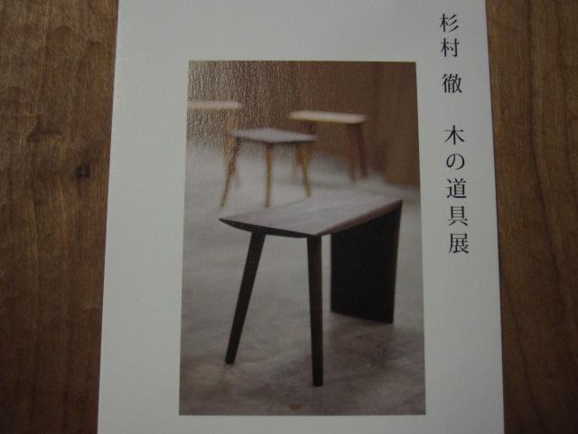 杉村 徹  木の道具展_c0200314_23181894.jpg