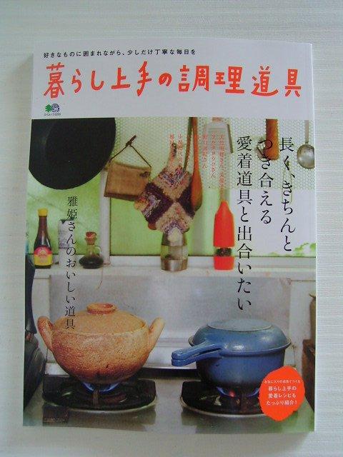 調理道具_b0206421_1512528.jpg