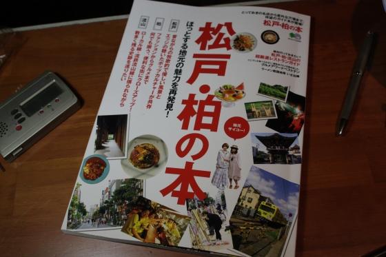 柏 雑誌 by KBの遠藤_f0225627_22435660.jpg