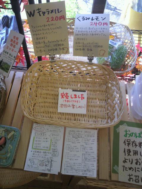 おのパンさん完売レポ_e0125731_1333787.jpg