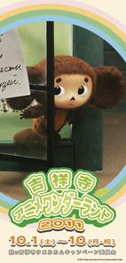 ◆特報!!◆チェブラーシカが吉祥寺アニメワンダーランドでコラボ展開!!_e0025035_2232939.jpg