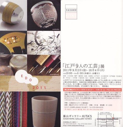 篠山ギャラリーKITA'S展覧会中_c0160745_2062597.jpg