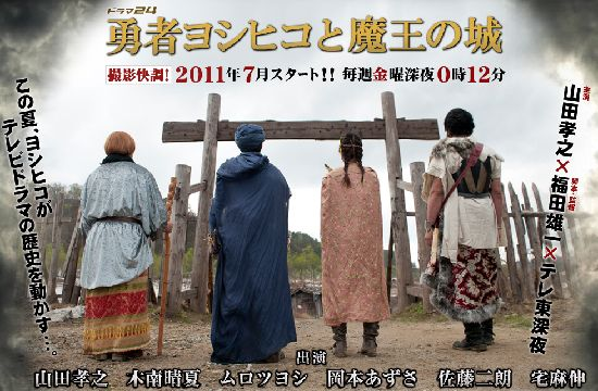 勇者ヨシヒコと魔王の城_c0110051_1094699.jpg