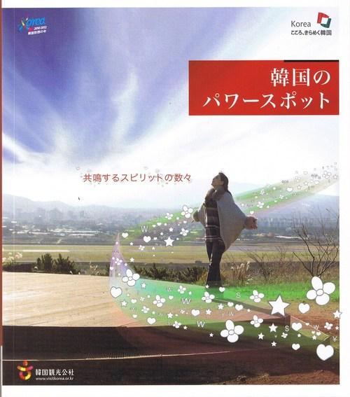 韓国のパワースポットのガイド本ができました~_d0082655_11135769.jpg
