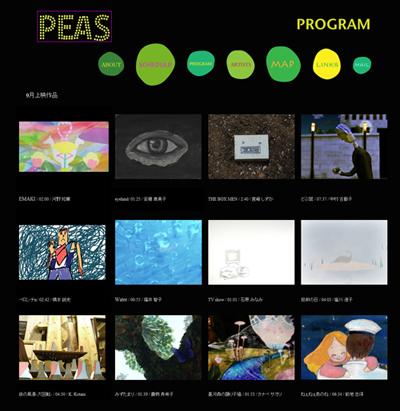 PEAS 9月_f0023482_1454993.jpg
