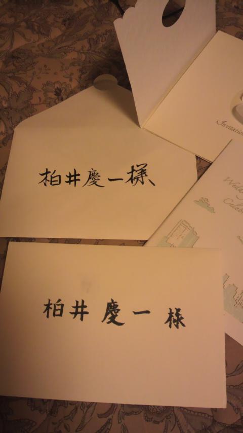 二通の招待状_a0075684_1765426.jpg