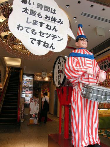 コッテコテの大阪観光_a0047200_901071.jpg