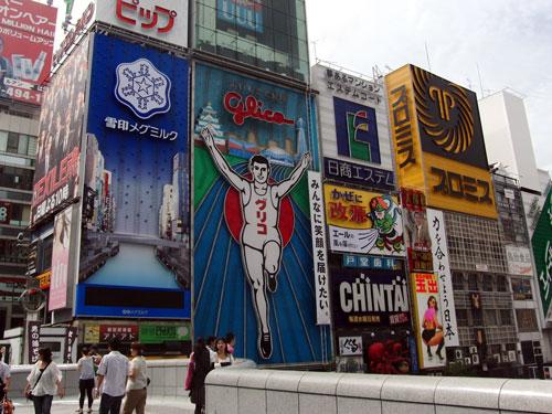 コッテコテの大阪観光_a0047200_90780.jpg