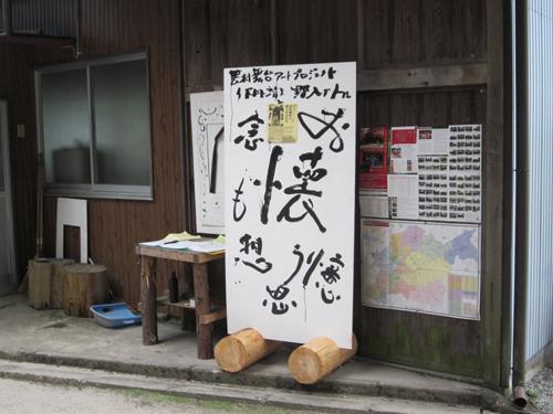 野入町農村舞台アート パートⅡ_c0194003_9514784.jpg