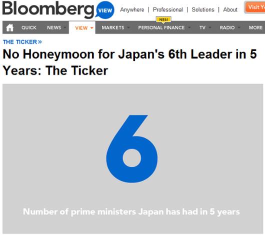 5年で6人目の総理を海外メディアはどう見てる?_b0007805_3531.jpg