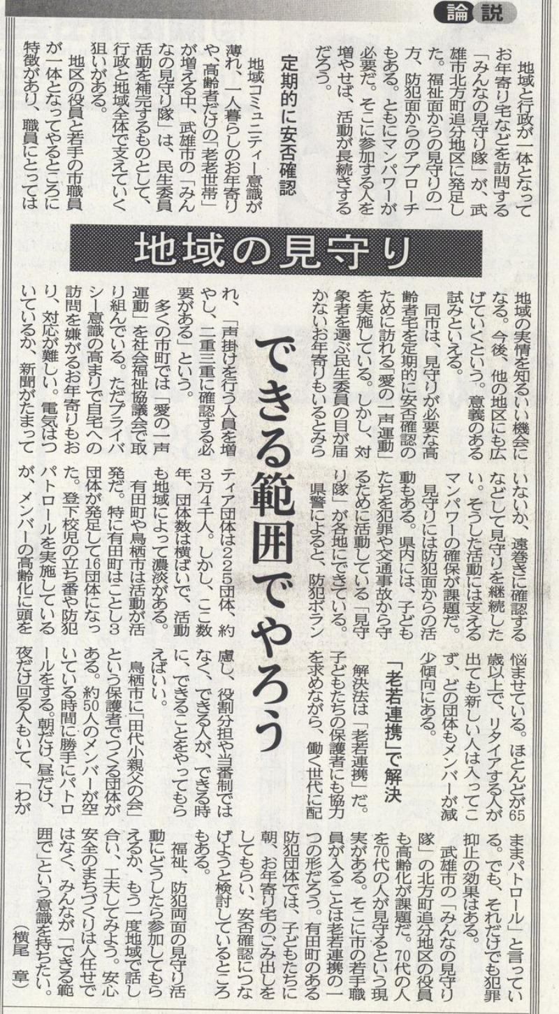 今朝の佐賀新聞社説に掲載されました。_d0047811_10101069.jpg