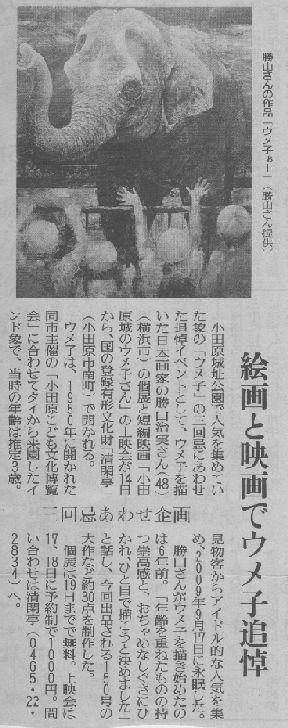 象のウメ子さんを偲ぶ日本画展&映画上映会_c0110117_17121063.jpg