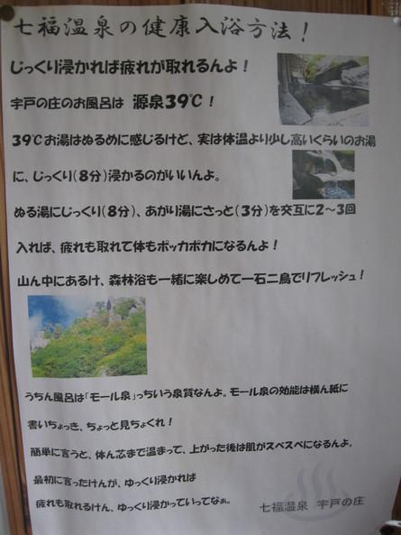 「七福温泉」へ~~_a0125419_23135029.jpg