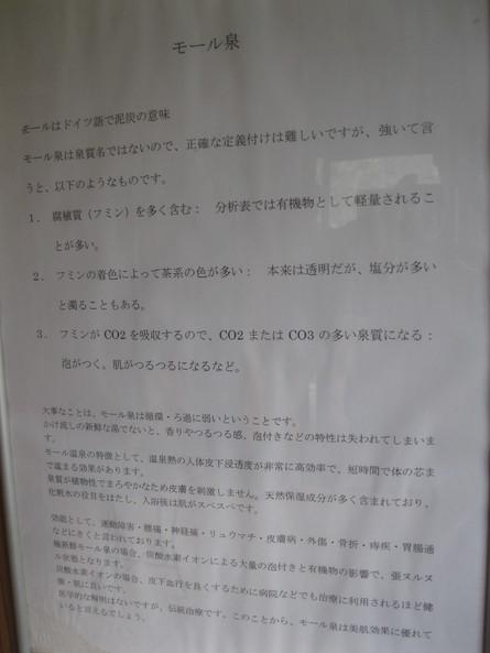 「七福温泉」へ~~_a0125419_23141214.jpg