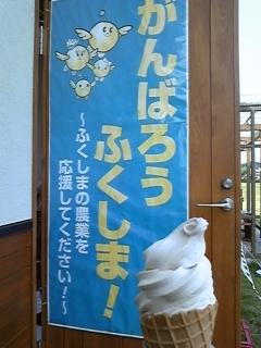 福島県4泊5日の旅(2日目)_f0148927_1502555.jpg