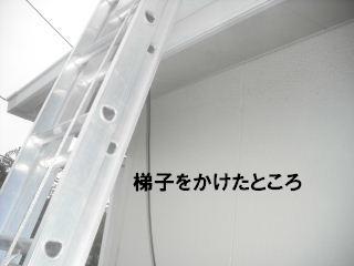 屋根塗装の準備_f0031037_18302495.jpg