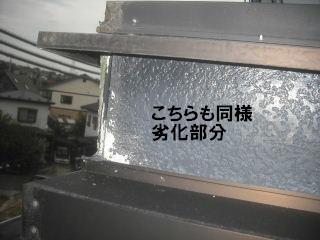 屋根塗装の準備_f0031037_18313737.jpg