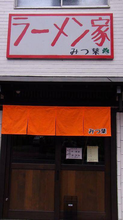 9月17日(くもり)タイトル:ラーメンと蝶_f0105542_1435181.jpg