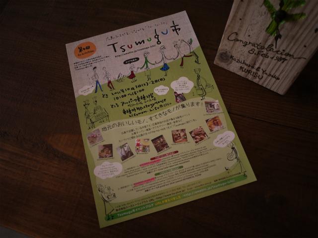 te-to-te 改め・・・『Tsumugu(紡ぐ)市』に出店します_d0237564_15544465.jpg