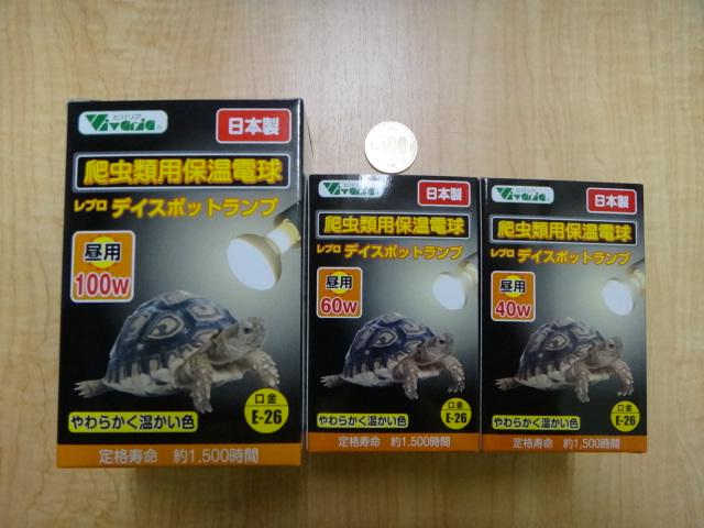トリオ 爬虫類用保温電球 各種_e0181866_948599.jpg