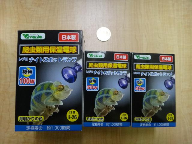 トリオ 爬虫類用保温電球 各種_e0181866_9491091.jpg