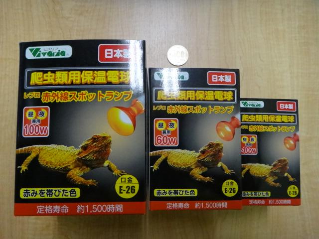 トリオ 爬虫類用保温電球 各種_e0181866_9491951.jpg