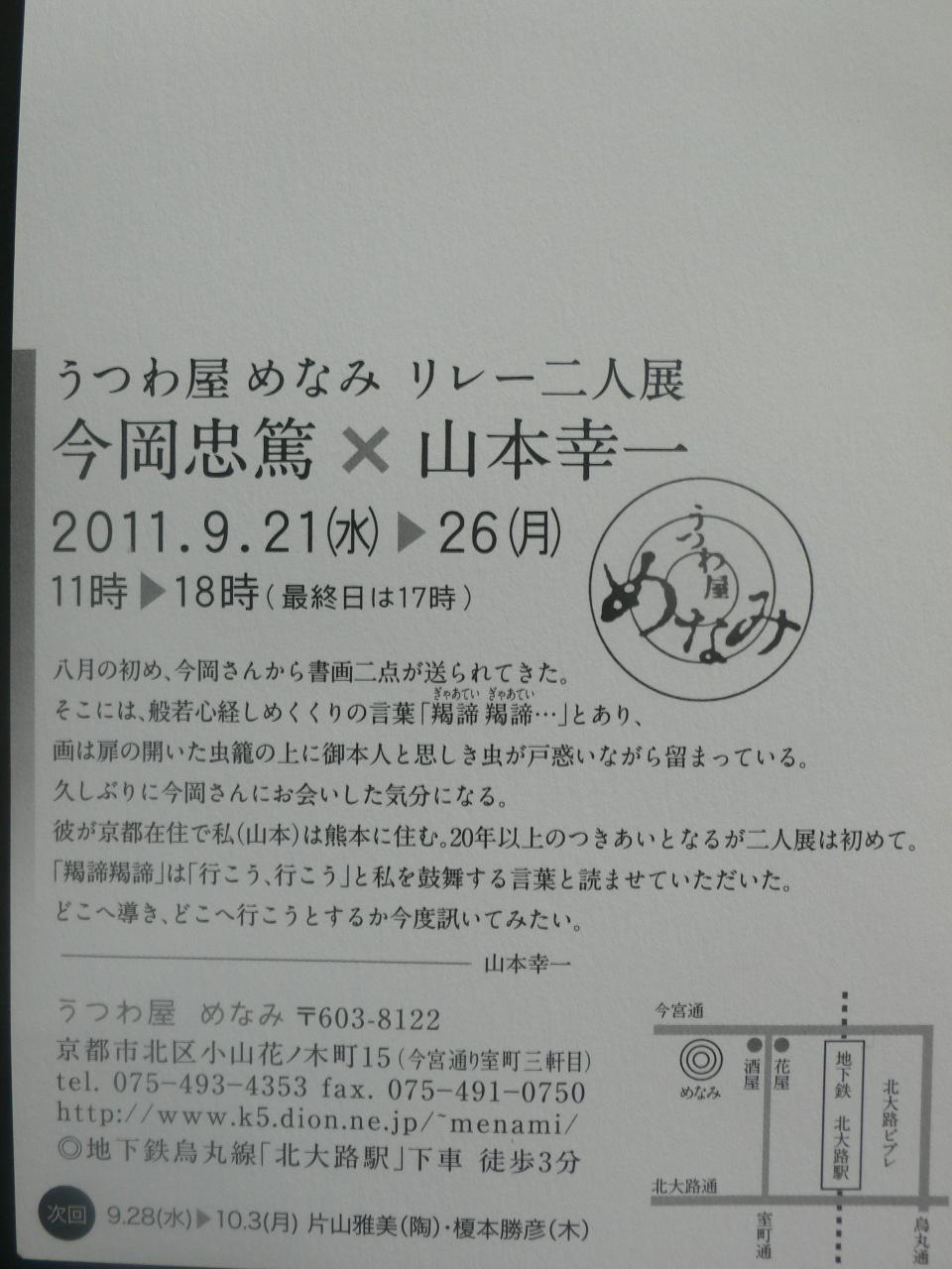 d0055397_1161223.jpg