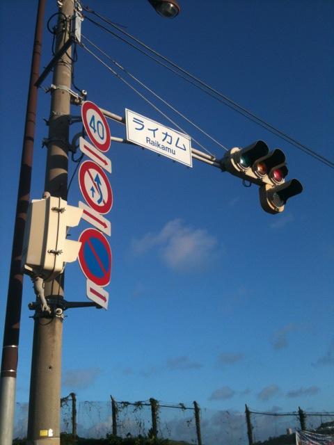 沖縄便り_d0173398_1458960.jpg
