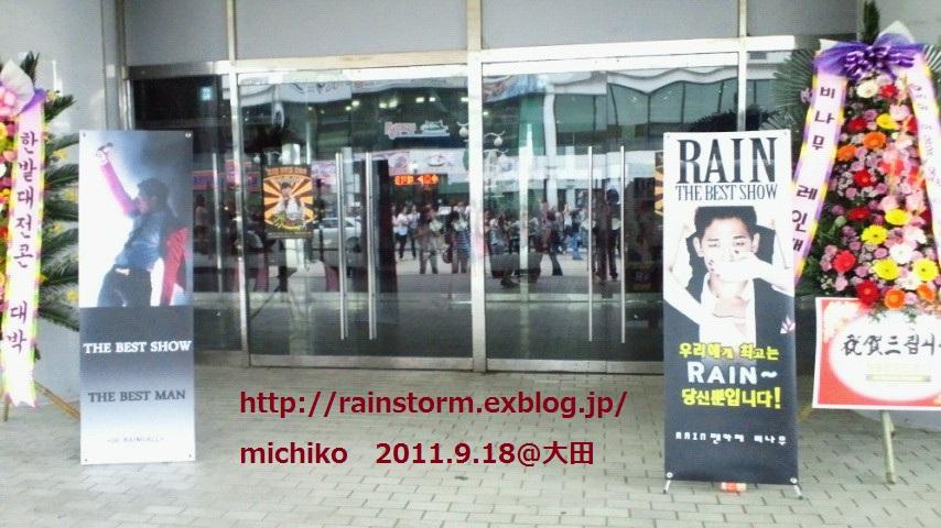 大田終了!!RAINのつぶやき_c0047605_1921917.jpg